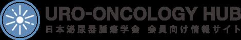 URO-ONCOLOGY HUB-日本泌尿器腫瘍学会 会員向け情報サイト